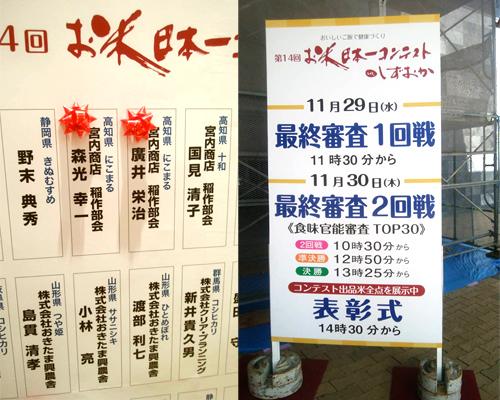 コンクール実績 仁井田米販売の宮内商店