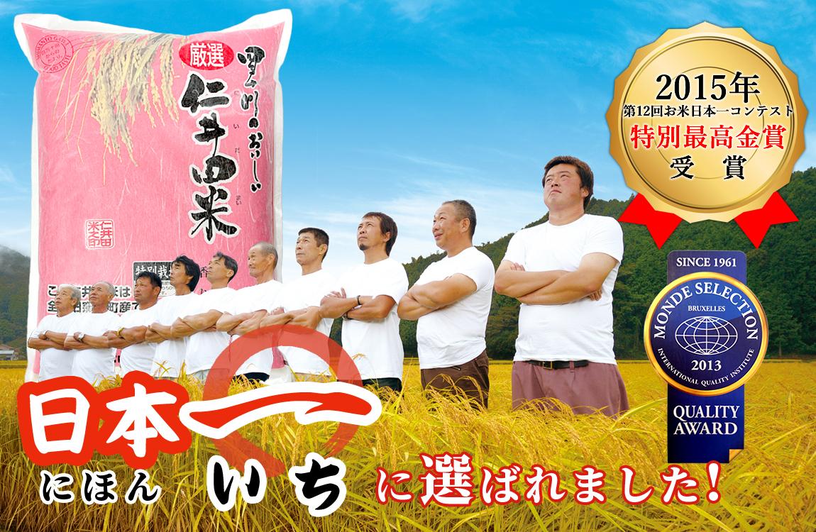 メイン画像 日本一に選ばれました!