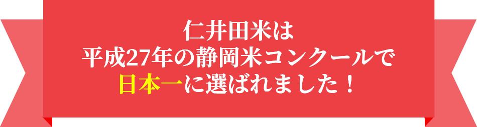 仁井田米は平成27年の静岡米コンクールで日本一に選ばれました!